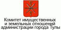 Комитет имущественных и земельных отношений администрации города Тулы