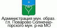Поварово Солнечногорского муниципального района Московской области