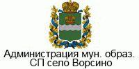 Администрация муниципального образования сельского поселения село Ворсино
