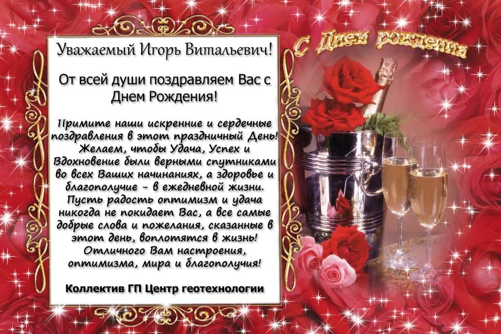 Поздравление с Днем рождения от коллектива