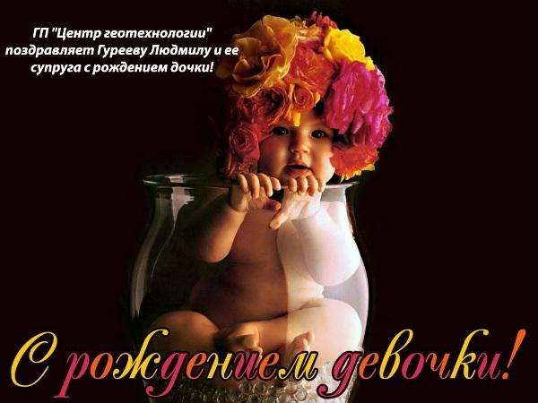 Поздравляем Гурееву Людмилу и ее супруга с рождением дочки!