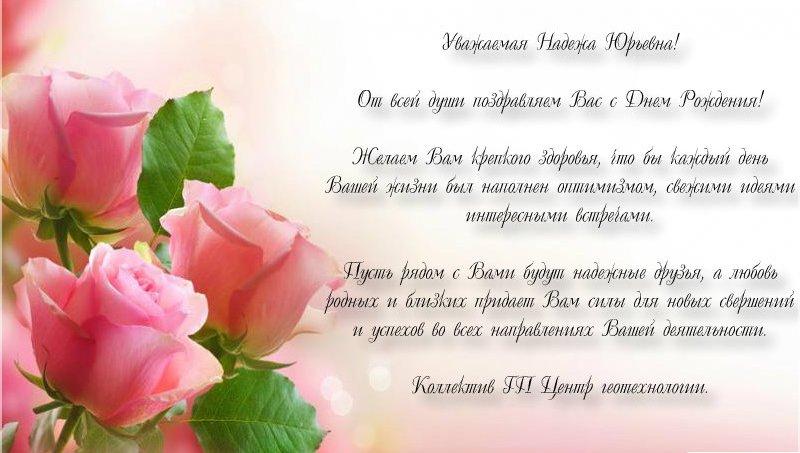 Поздравляем Надежду Юрьевну с Днем Рождения!