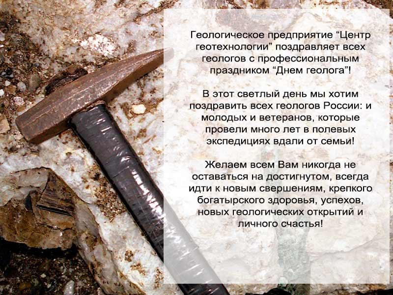 С Днем геолога