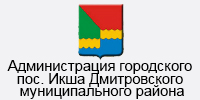 Администрация городского поселения Икша
