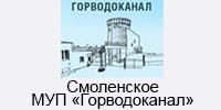Смоленское МУП «Горводоканал»