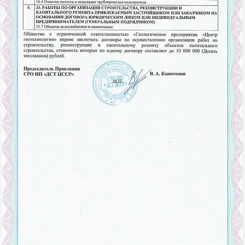 СРО НП «ДСТ ЦССР»