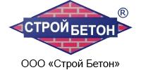 ООО «Строй Бетон»