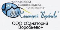 ООО «Санаторий Воробьево»