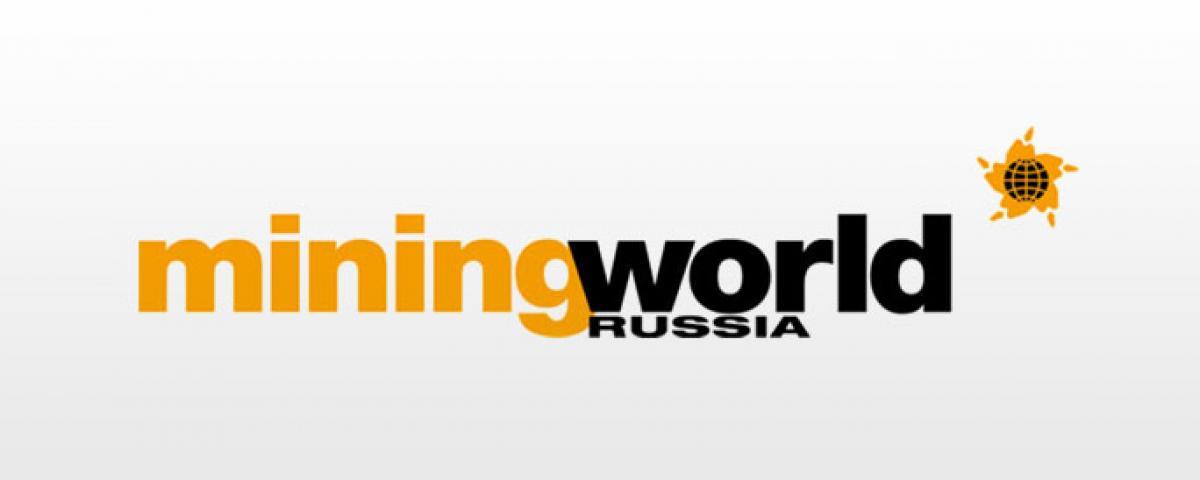 18-я Международная выставка и конференция «Горное оборудование, добыча и обогащение руд и минералов - MiningWorld Russia»