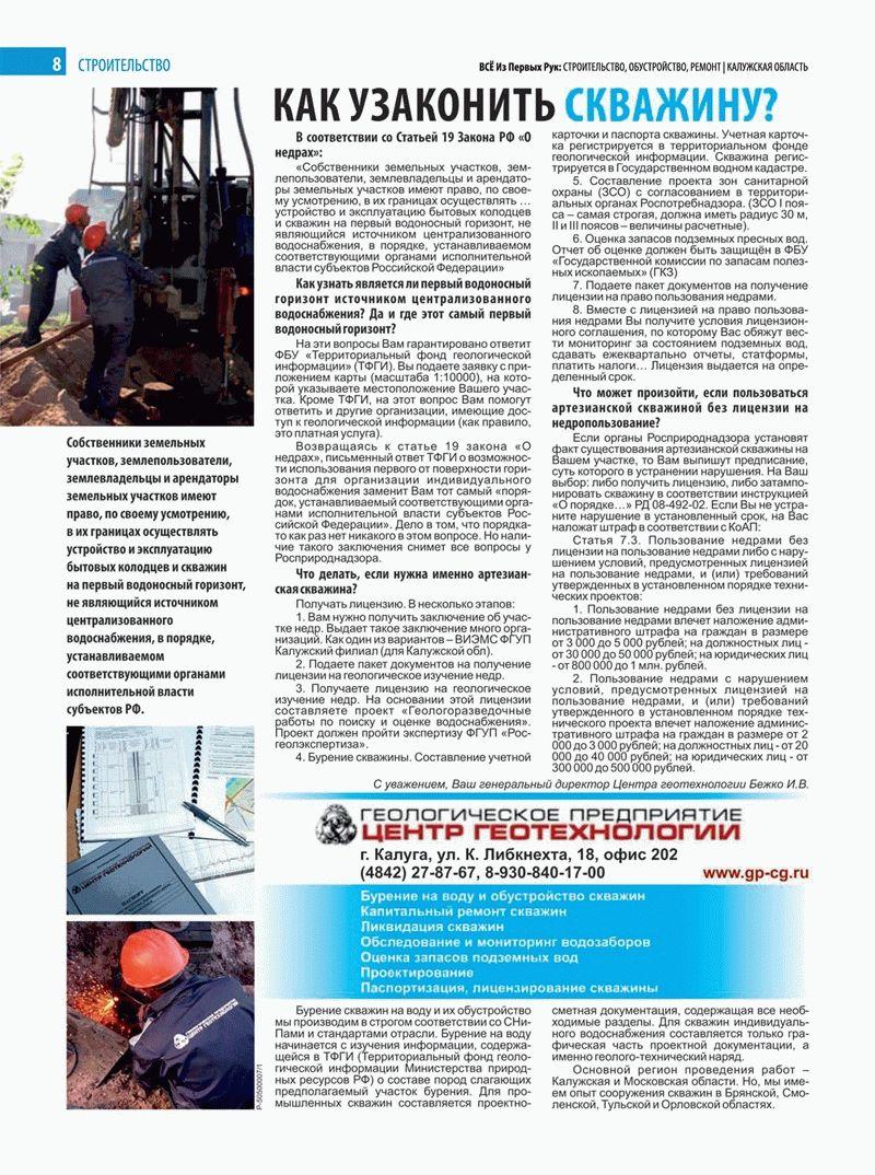 Пресса о ГП Центр Геотехнологии