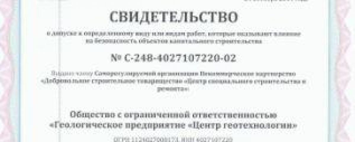 ГП Центр геотехнологии получило Свидетельство СРО