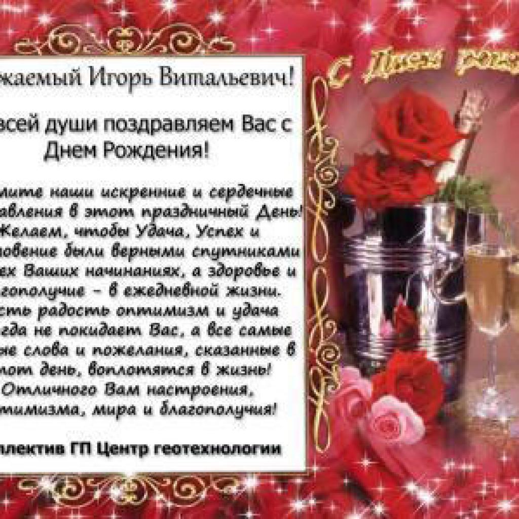 Красивые поздравления с Днем Рождения 92