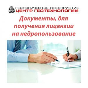 Документы для получения лицензии на недропользование
