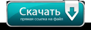 Расчет водопотребления по СНиП 2.04.01-85 скачать