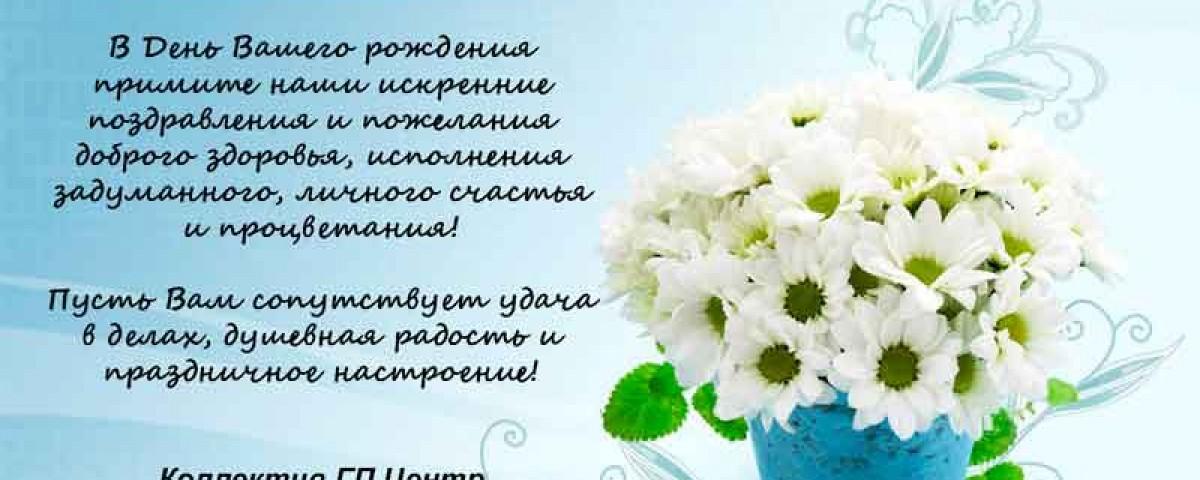 С Днем рождения Надежда Юрьевна!