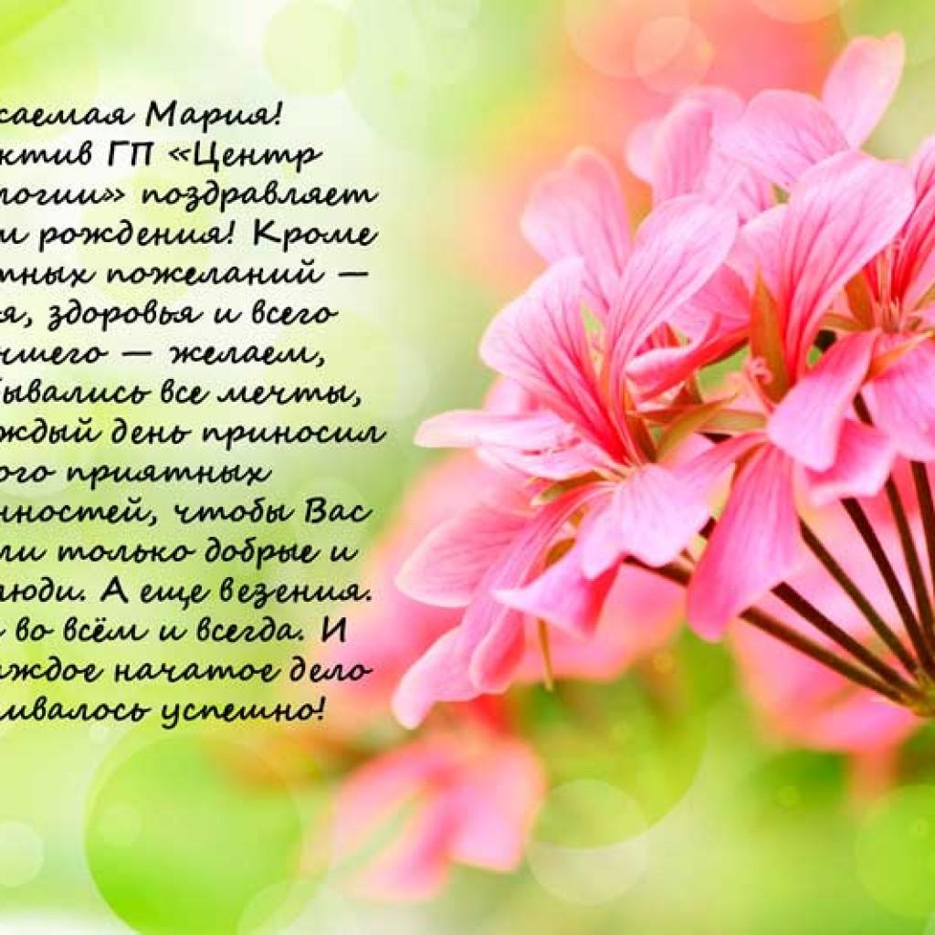 Поздравления с днем рождения Марии