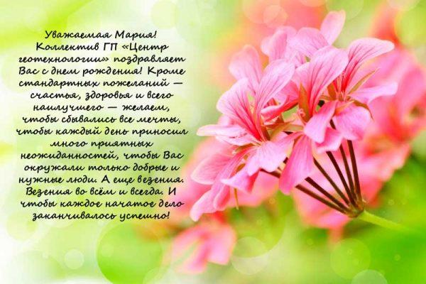 Марийские поздравления с днем рождения на марийском языке 34